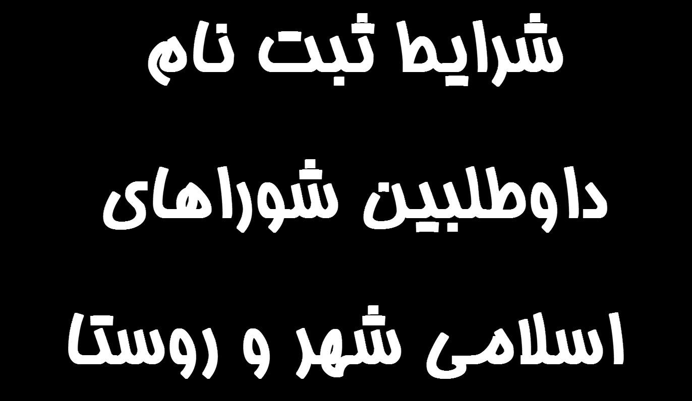 شرايط و مدارك ثبت نام داوطلبين شوراهاي اسلامي شهر و روستا